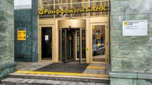 Отбор банков-агентов по выплатам Банка России
