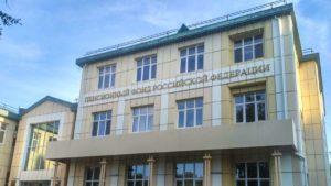 Предоставление паспортных сведений в ПФ РФ