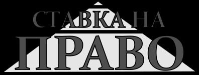 Ставка на право. логотип
